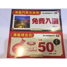 國立傳統藝術中心門票兌換券