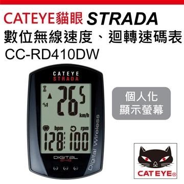 CATEYE STRADA 數位無線碼表