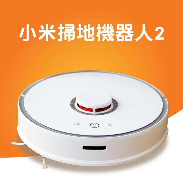 【小米】米家石頭掃地拖地二合一機器人(小米掃地機器人2)