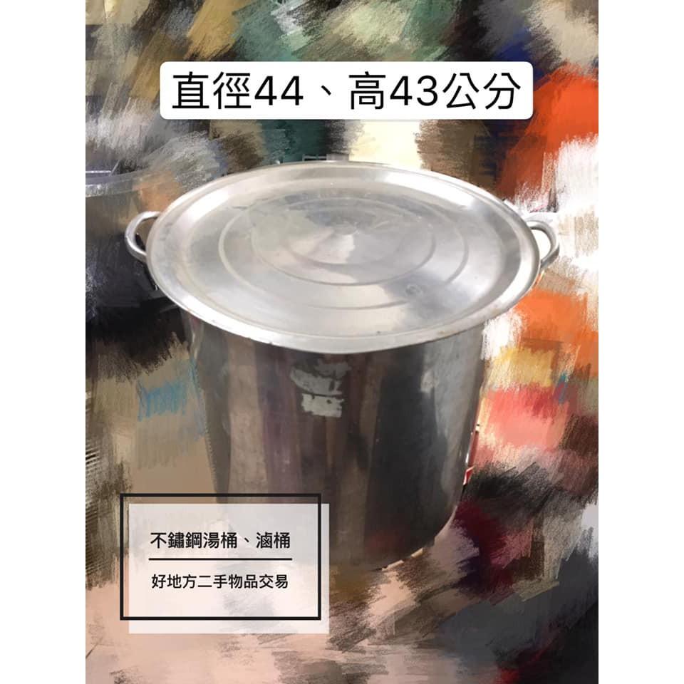 [好地方二手物品交易] 不鏽鋼湯桶、滷桶