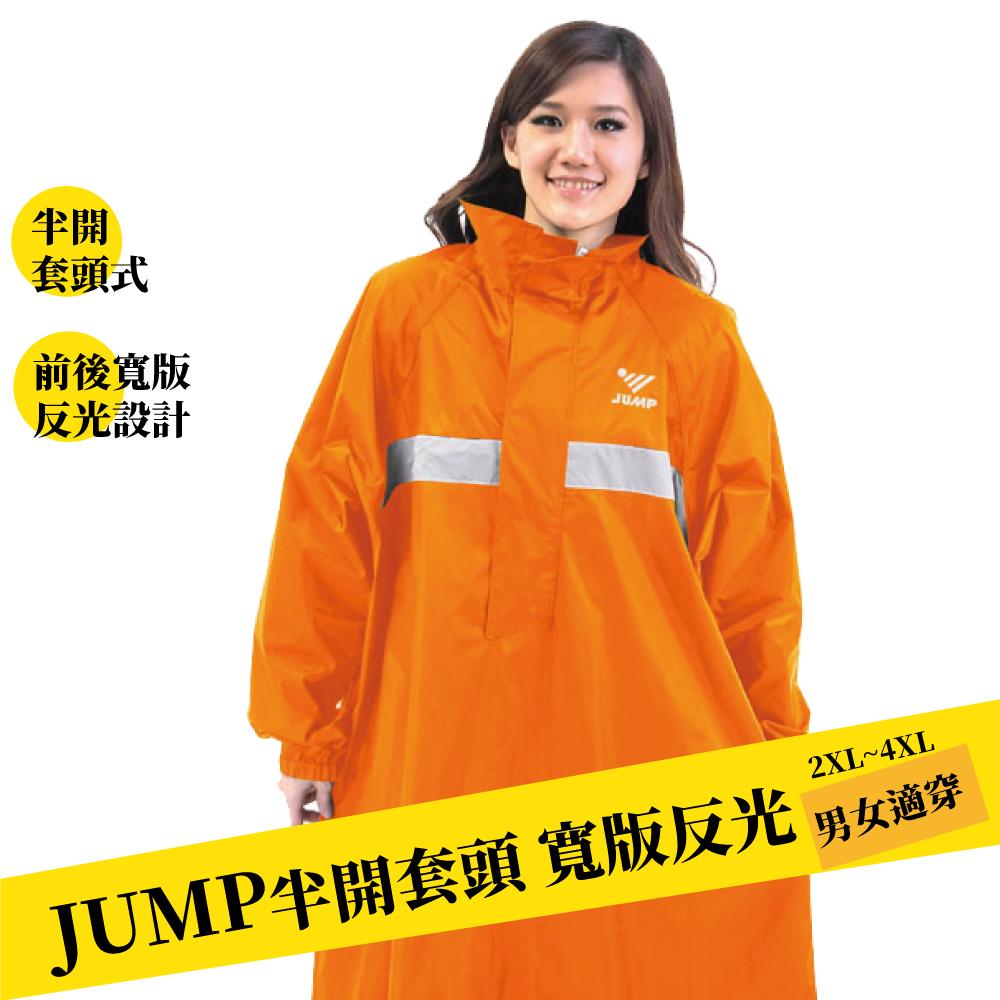 JUMP 將門 半開式套頭反光一件式風雨衣(亮橘)