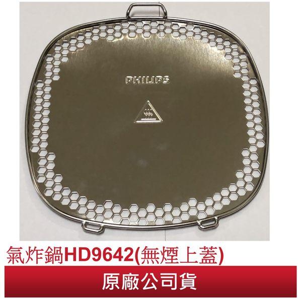 PHILIPS飛利浦 氣炸鍋HD9642 HD9980專用無煙上蓋 防噴濺上蓋