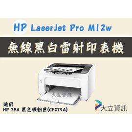 大立資訊  HP LJ M12w/M12/M12W 無線迷你黑白雷射印表機,同P1102,適用CF279A