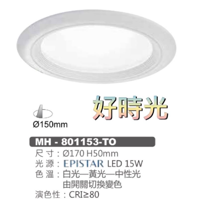 好時光~三段變色 MARCH LED 15W 15cm 崁燈 嵌燈 15瓦 15公分 白光 黃光 自然光 中性光