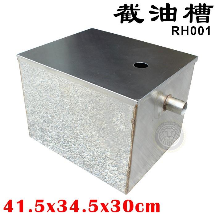 截油槽 RH001 殘渣槽 過濾槽 廢水處理槽 桌下型截油槽 油水分離槽  大慶餐飲設備