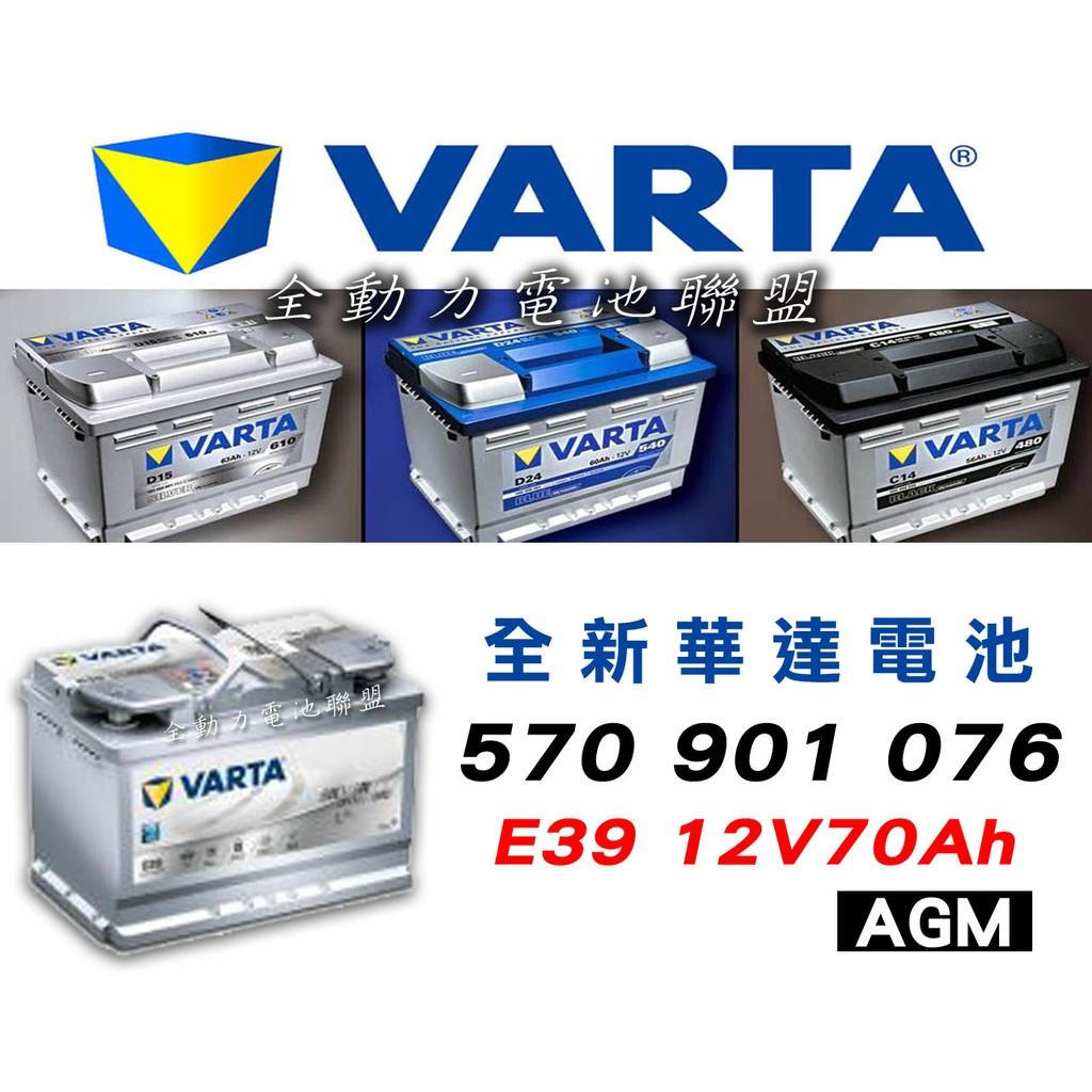 全動力-華達VARTA(E39 70Ah) AGM 全新 歐規電池/直購價/歐洲車款 起停系統車專用 同57539