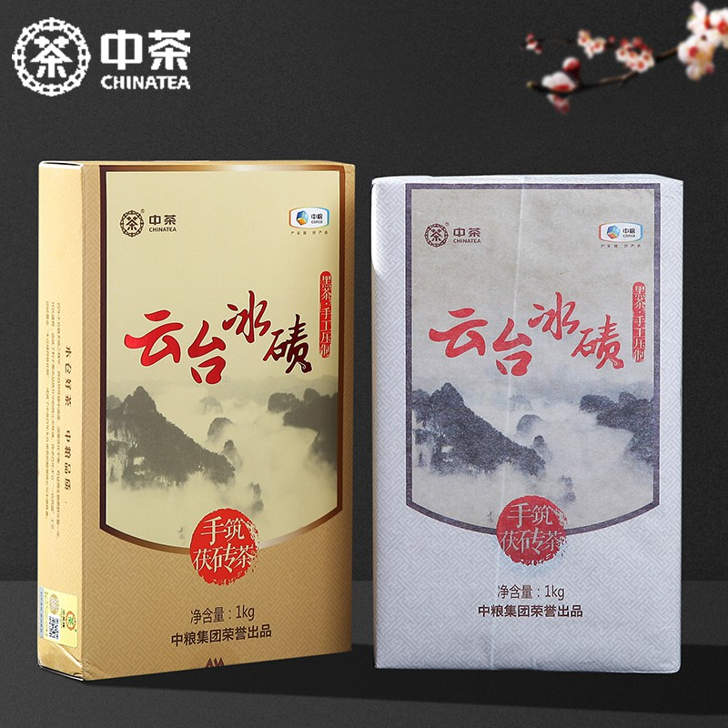 中茶2018新品湖南安化黑茶云臺冰磧手筑茯磚金花黑茶1kg手工茯磚