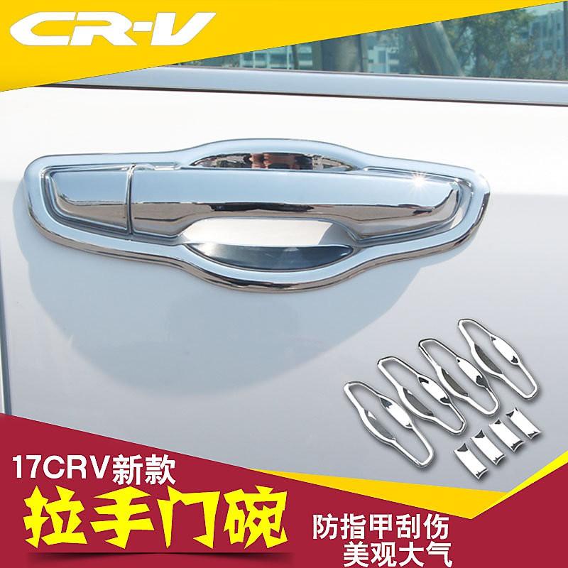 2💯 CRV5 CRV 5代車外門碗4件套ABS本田Honda汽車材料外飾改裝外觀升級空力套件 CR-V