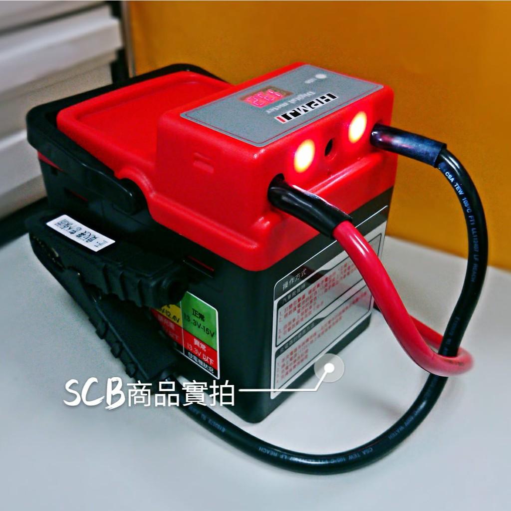 SCB 威豹 A1錶 救車霸 救援電池 外銷版