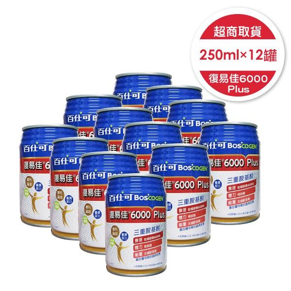 (新) 百仕可 BOSCOGEN 復易佳6000 Plus 營養素 12罐 專品藥局 【2011315】