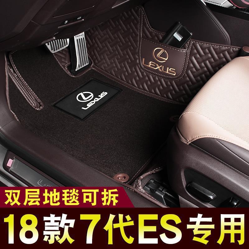 凌志Lexus改裝18款ES雷克薩斯新ES200 ES260 ES300h改裝納米地毯雙層專用腳踏墊