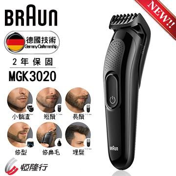 【公司貨】德國百靈 BRAUN MGK3020 多功能修容造型器 修容組 修容刀 電剪 耳鼻毛刀