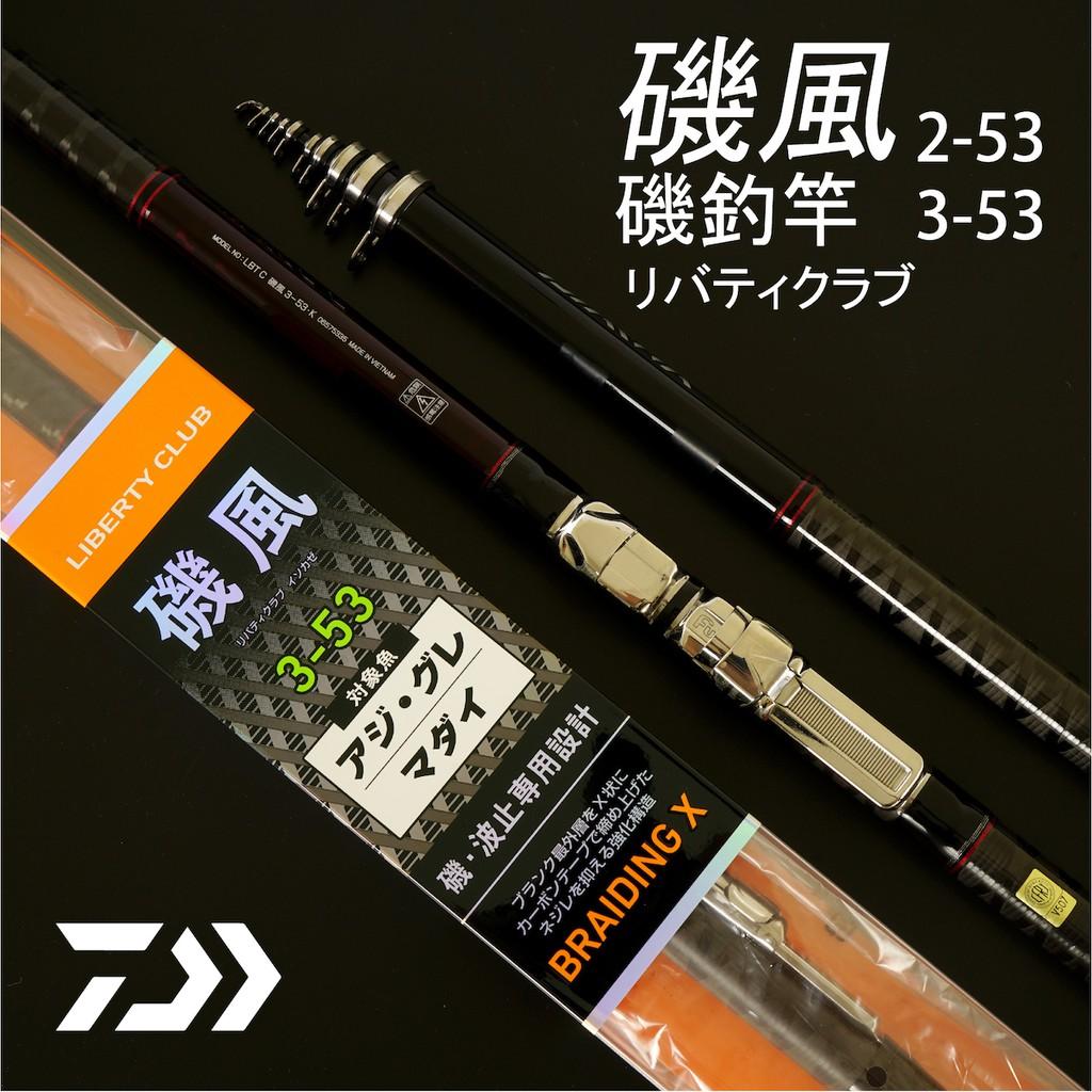 【獵漁人】最熱銷入門磯釣竿DAIWA磯風 LIBERTY CLUB ISOKAZE  2-53 / 3-53【R014】