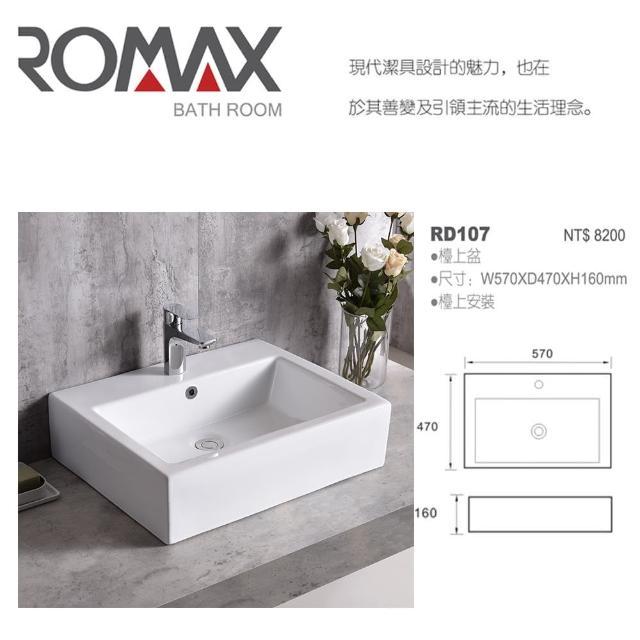 【【洗樂適衛浴】ROMAX】檯上盆、碗公盆、立體盆(RD107)