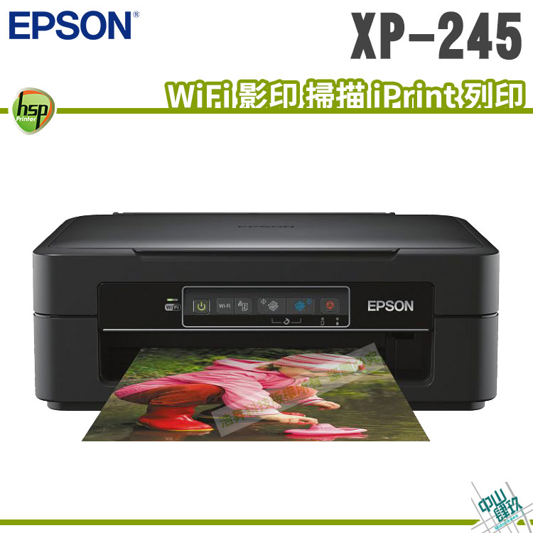 Epson Expression Home XP-245四合一Wi-Fi雲端超值複合