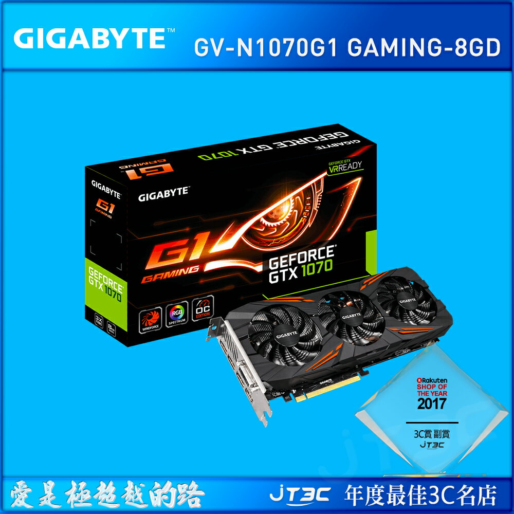 GIGABYTE 技嘉 GV-N1070G1 GAMING-8GD (GeForce  GTX 1070 G1 Gaming 8G) 顯示卡