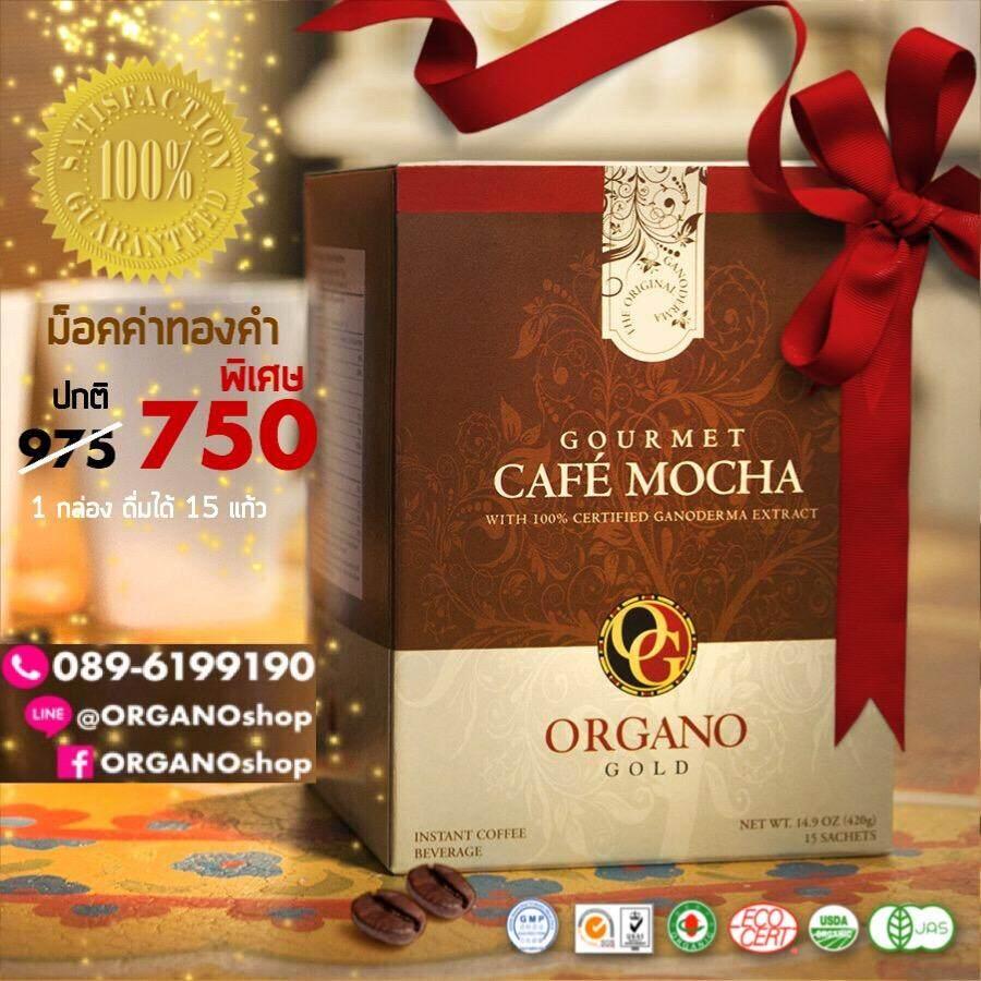 กาแฟทองคำ กาแฟม็อคค่า Mocha Organo Gold Coffee กาแฟออร์กาโน่โกลด์ผสมเห็ดหลินจือแดงออร์แกนิค