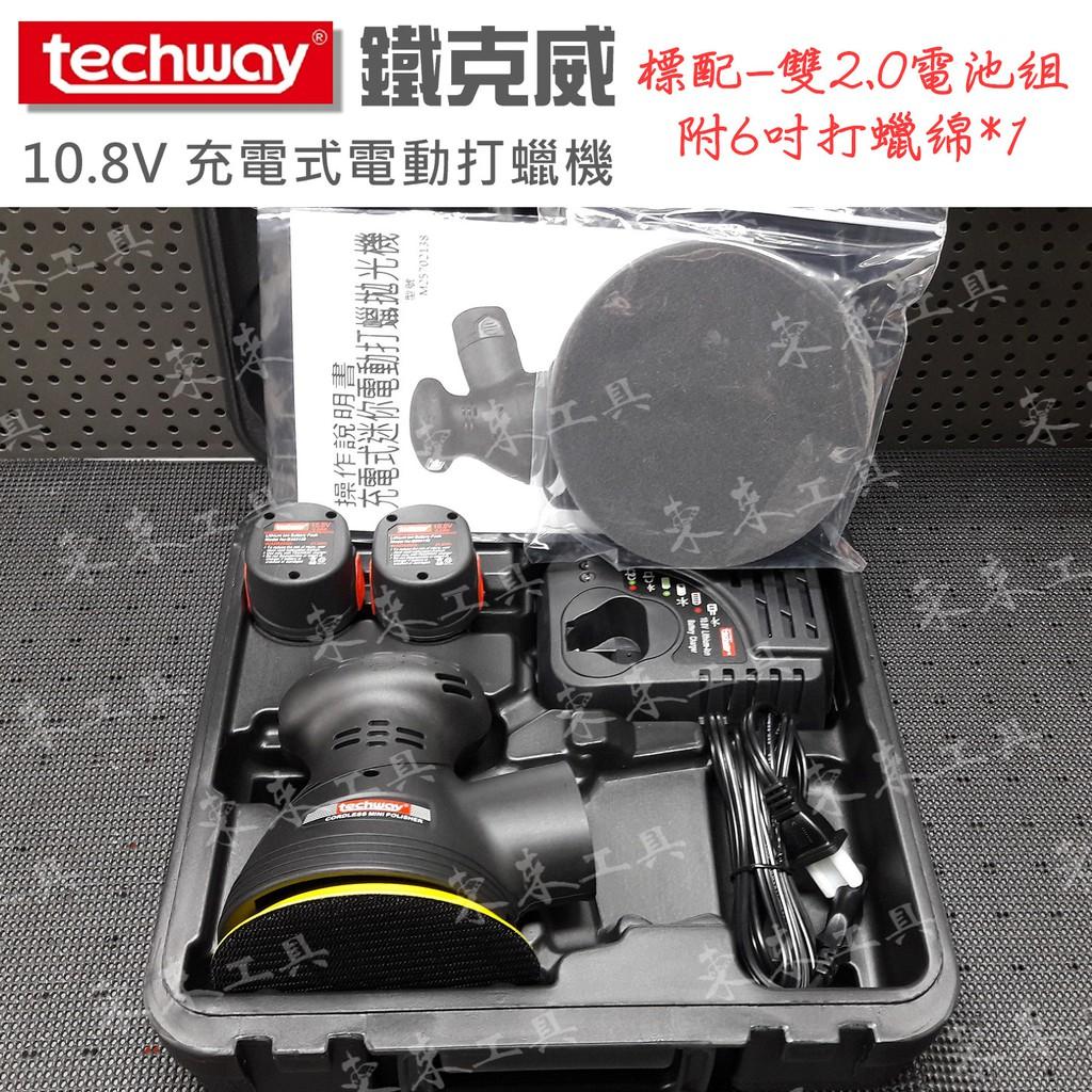 Techway 鐵克威10.8v充電打蠟機