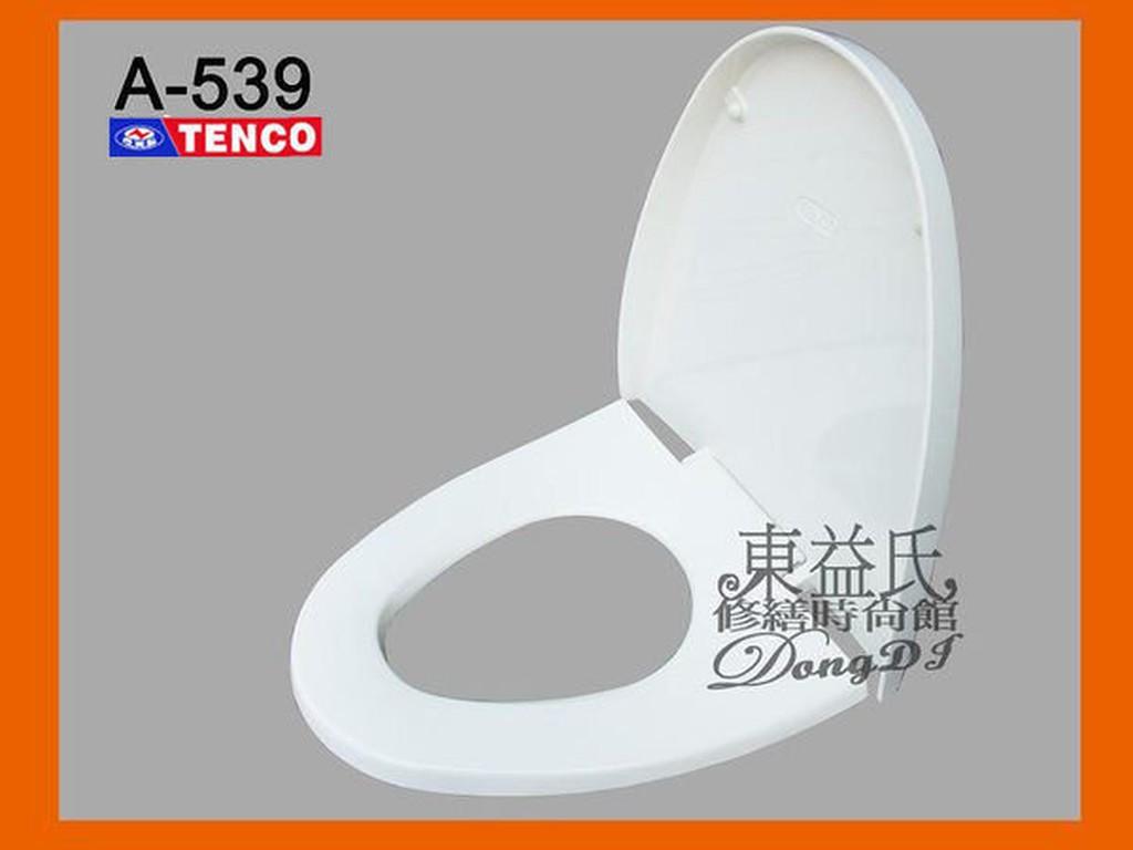 全新 電光牌 TENCO A-539 馬桶蓋 馬桶座 馬桶 方型 零件 原廠 A-5397 S-5900 附安裝螺絲