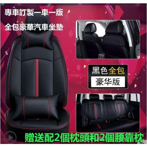 汽車坐墊Nissan日產Teana Sentra Tiida Livina 汽車座墊座套椅套