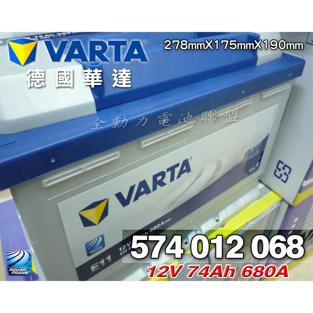 全動力-VARTA華達銀合金E11(74AH)新品直購/汽車電池 電瓶 57531 57539 電力強