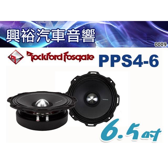 ☆興裕汽車音響☆【RockFordFosgate】PPS4-6 6.5吋中/低音單體喇叭
