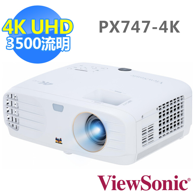 〈ViewSonic〉PX747-4K 4K Ultra HD 家庭娛樂投影機