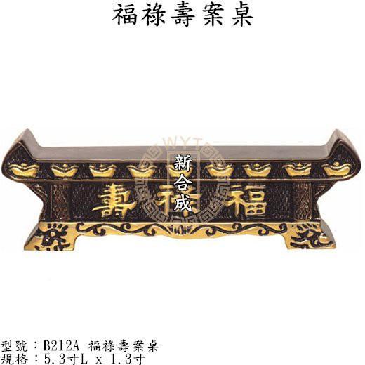 士林佛具 實體門市台灣純銅 茶几 案桌 供桌 鉅桌 茶杯座 供杯座