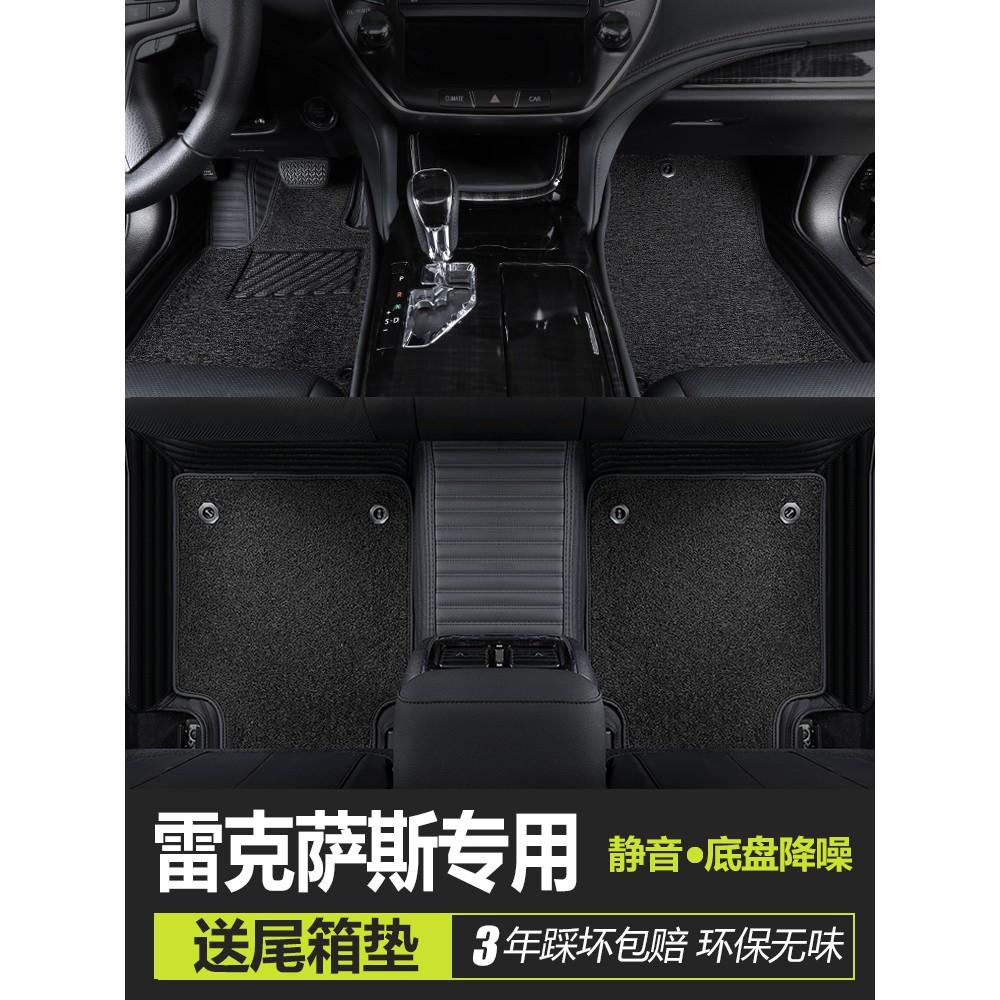 現貨雷克薩斯LEXUS凌誌ES200 NX200 RX200t ES300h CT200 RX300汽車腳踏墊全包圍
