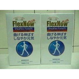 關立固 FlexNow 加強型200粒.