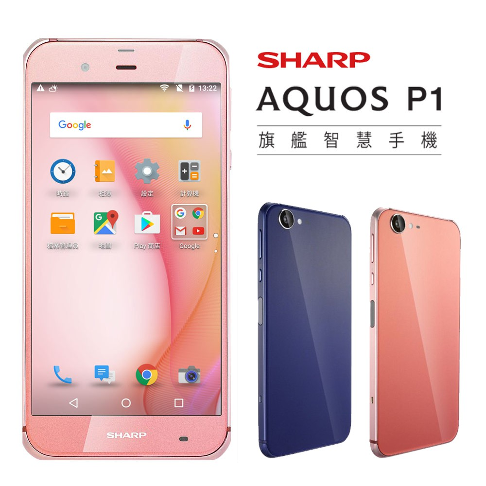 夏普 SHARP AQUOS P1 5吋防水4K錄影智慧手機