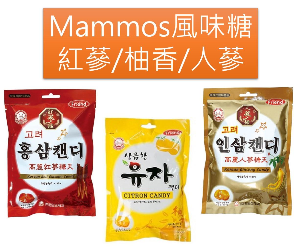韓國MAMMOS 高麗紅蔘/柚子/高麗人蔘 風味硬糖 100g