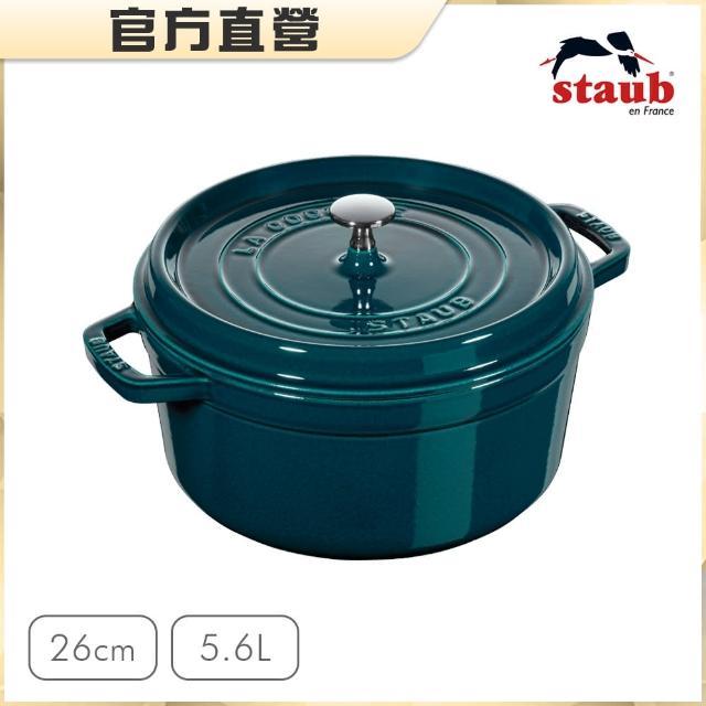 【Staub】LA MER 圓型鑄鐵鍋 26cm/海洋藍