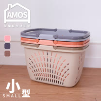 【Amos】單人塑膠鏤空洗衣籃(小)