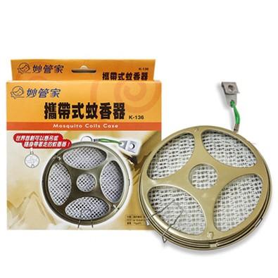 K-136 妙管家 攜帶式蚊香器 安全蚊香盒露營防蚊蟲