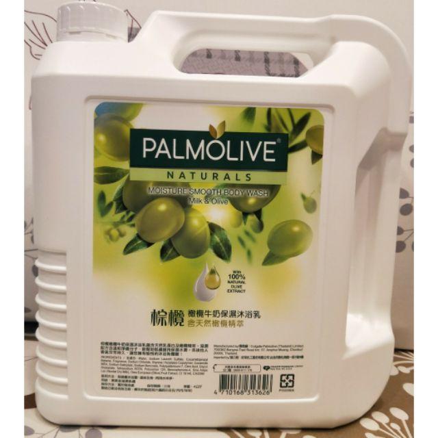 棕欖橄欖牛奶保濕沐浴乳4公升