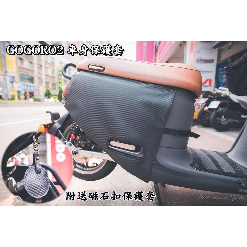 【麻糬Moto精品改裝】GOGORO2 車身保護套 磁石保護套 車罩 防刮傷  防倒車 防碰撞 S2