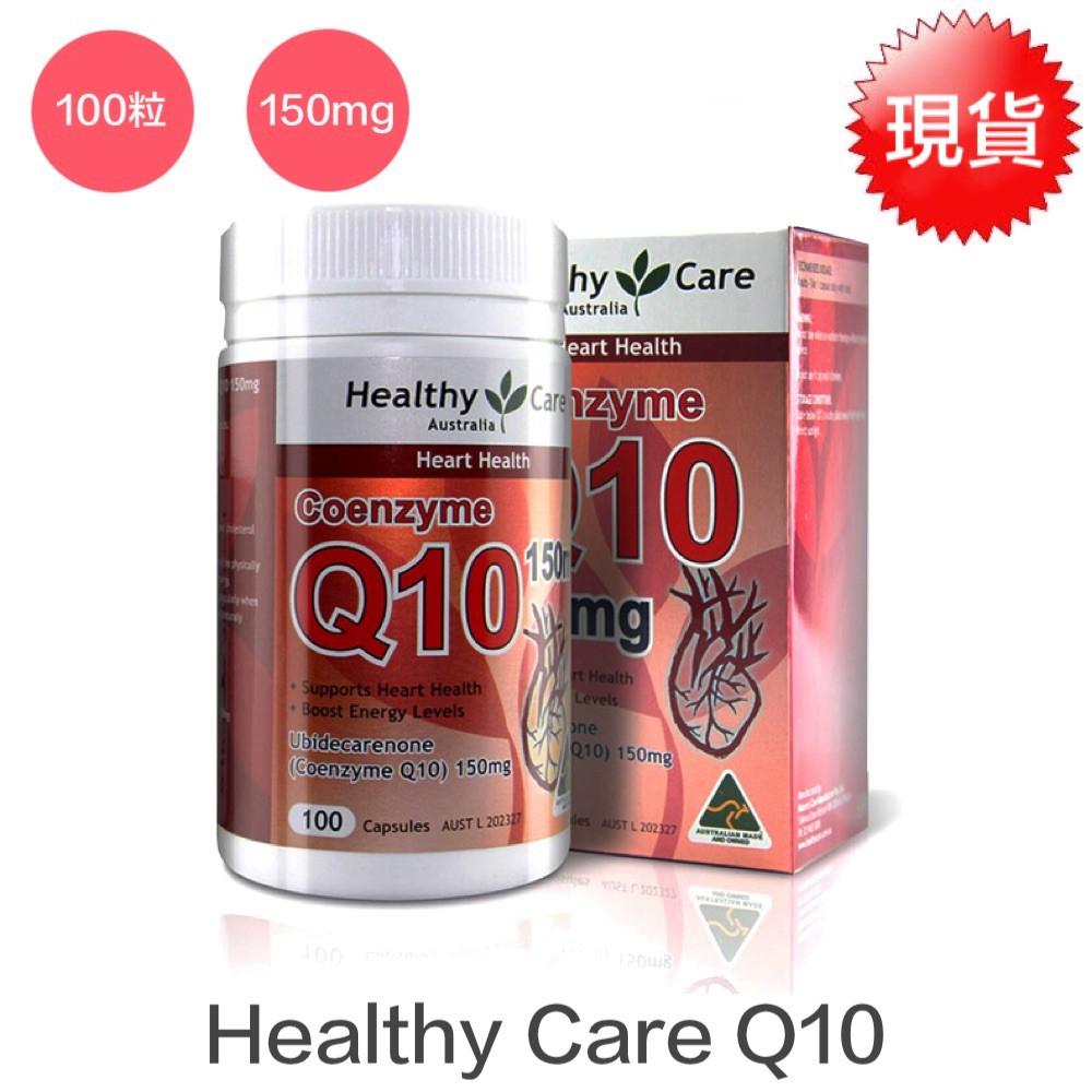 靚媽咪澳洲代購 Healthy care 輔酶Q10軟膠囊100粒