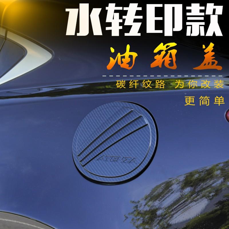 專用2017款Mazda6改裝汽車油箱蓋貼片Mazda6碳纖紋油箱蓋外飾裝飾