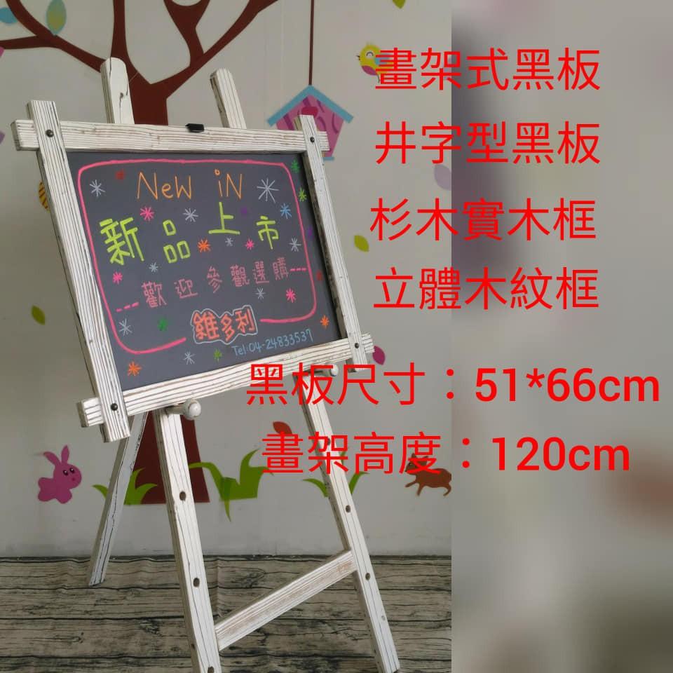 黑板現貨【維多利】 白色井字型立體木紋框畫架45*60螢光黑板/廣告板/手寫板/黑板/彩繪板/菜單板/廣告黑板/立式黑板