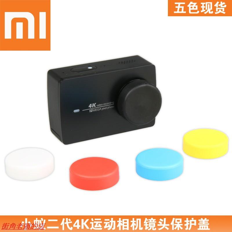 For小米小蟻2代小蟻4K運動相機配件鏡頭蓋 硅膠保護套防刮花保護