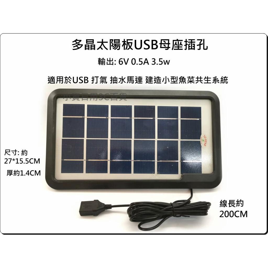 USB 多晶 太陽板 6V 3.5W 0.5a適用USB打氣 USB抽水馬達 魚菜共生系統 太陽能板 小資百貨