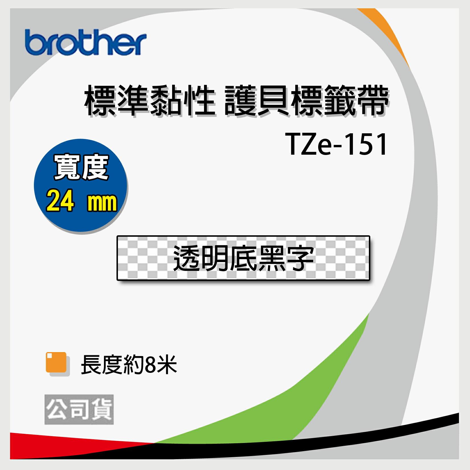 Brother 24mm 原廠護貝標籤帶系列TZ TZe-151 TZe-251 TZe-451 TZe-551 TZe-651 TZe-751