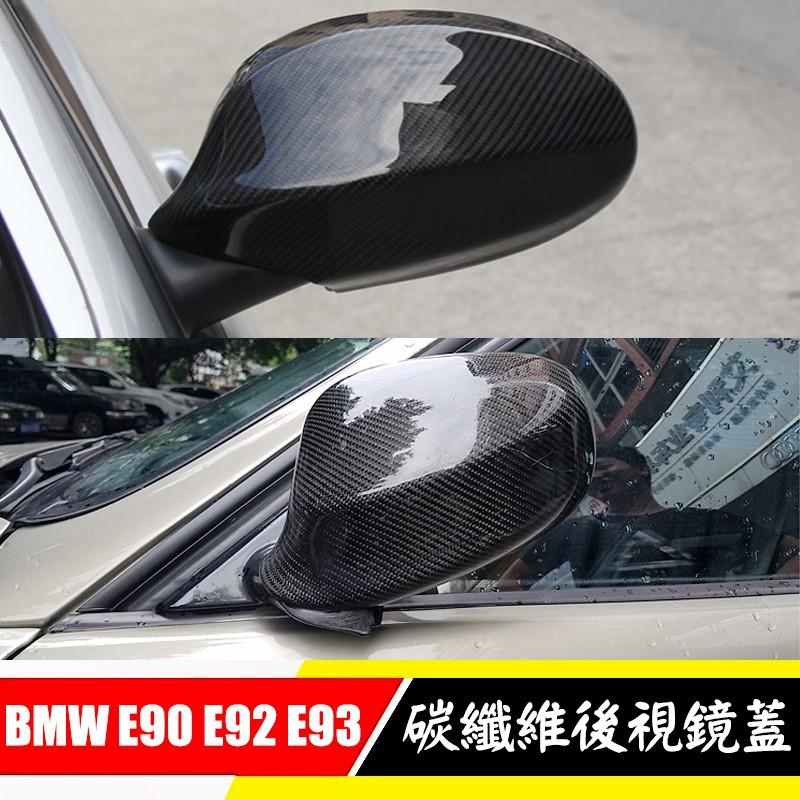 04-12寶馬 E90 E92 E93 碳纖維 後視鏡罩 BMW 3series 320 325 改裝 正卡夢 後照鏡蓋