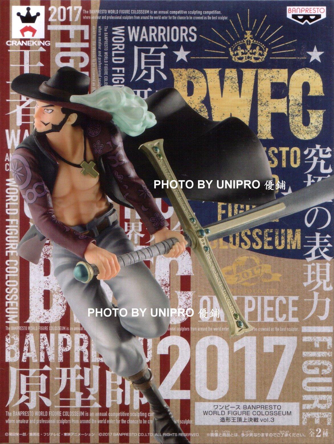 日版金證 BWFC 世界大賽 造形王頂上決戰 VOL.3 鷹眼 單售A款 BWFC WORLD FIGURE COLOSSEUM 海賊王 公仔