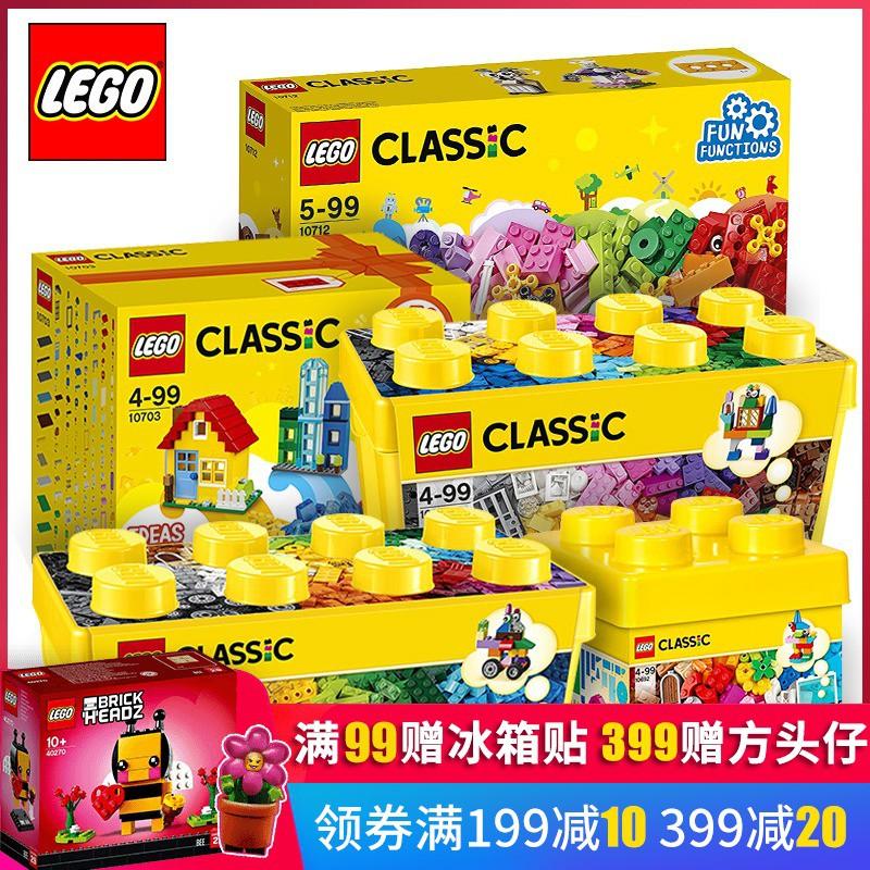 乖宝宝樂高拼裝積木經典創意classic系列10703大號積木盒10717玩具10704