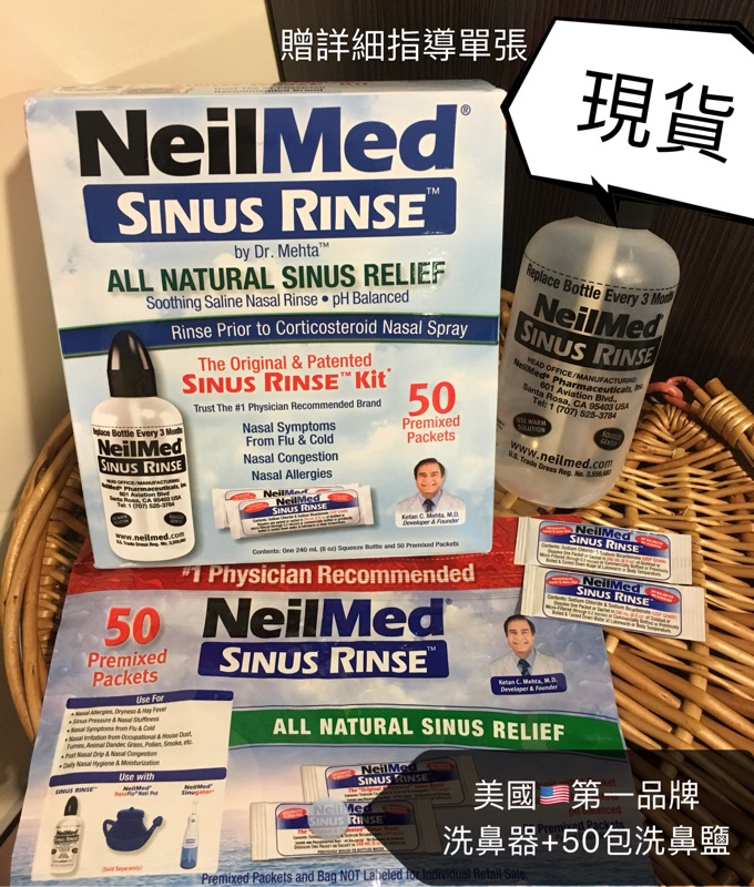 美國🇺🇸代購 現貨 NeilMed 洗鼻器 50包洗鼻鹽+ 鼻腔沖洗瓶(240ml) 洗鼻 美國銷售第一