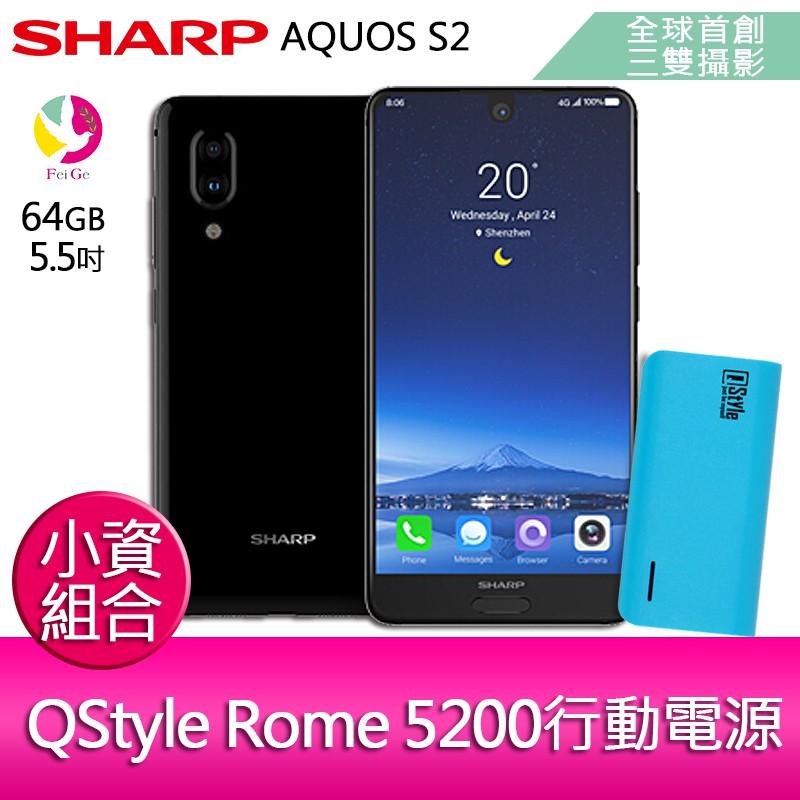 SHARP AQUOS S2 5.5吋 4G/64G 雙卡雙待智慧型手機(標準版)贈行動電源