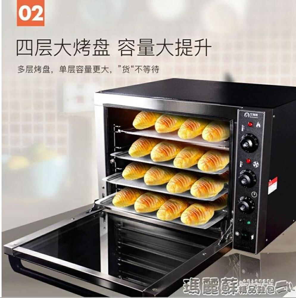 烤箱 馬卡龍蛋糕面包大型披薩電烤箱商用烘焙烤箱熱風烤箱熱風爐mks 220v 瑪麗蘇
