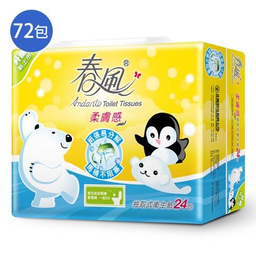 春風極地冰紛抽取式衛生紙110抽x72包(箱)【愛買】